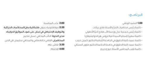 برنامج دعوة لحضور مؤتمر إطلاق «مرصد العدالة الجزائية في لبنان»